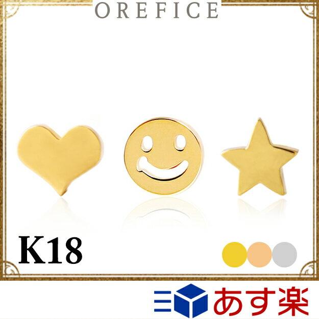 あす楽【K18ゴールド「ラッキーモチーフ」ピアス★※1コ(片耳)売りです。18k18金 プレート 数字 にこちゃん スマイル ハート 星 スター オレフィーチェ