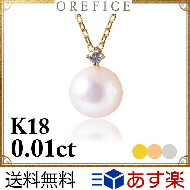 あす楽 アコヤパール×ダイヤモンド「アコヤ パールミニ」 ネックレス 0.01ct 18K K18 18金 ゴールド ダイヤ ダイヤモンド 真珠 6.0mm オレフィーチェ