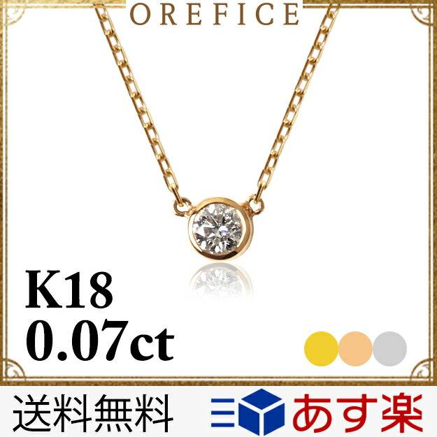 オレフィーチェ ピアヌード ペンダントネックレス K18ゴールド ダイヤモンド 0.07ct