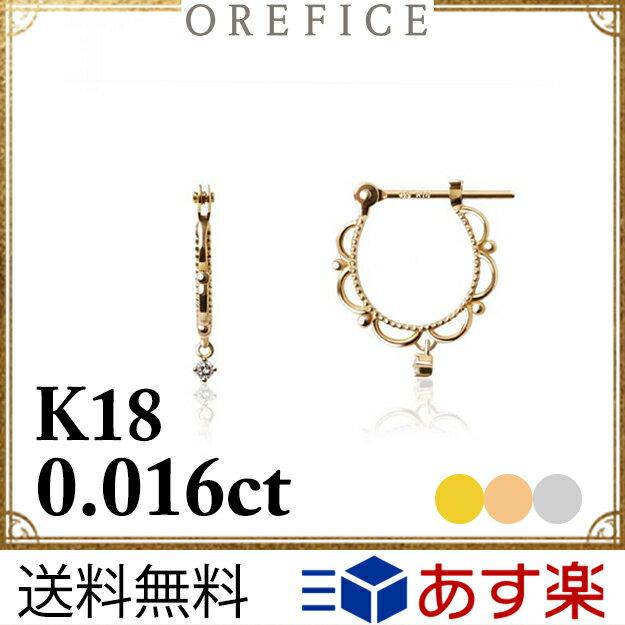 あす楽 K18ゴールド×ダイヤモンド「サリー」 ピアス 計0.016ct フープ レース 18K K18 18金 ゴールド ダイヤ ダイヤモンド オレフィーチェ orefice