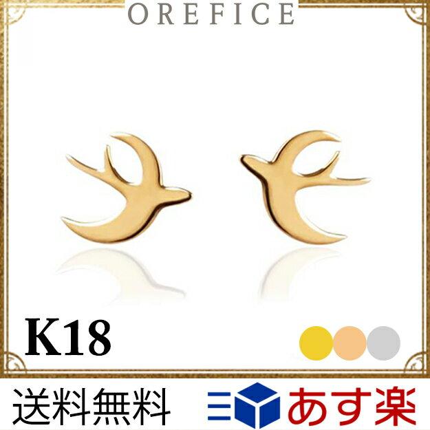 K18ゴールド 「ツバメ」 スタッド ピアス★18金 18k 鳥 オレフィーチェ