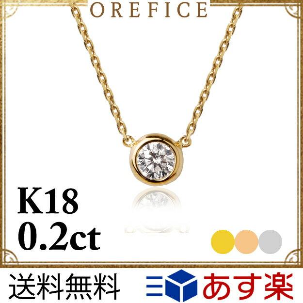 K18ゴールド 一粒 ダイヤモンド 0.2ct 「トゥワイス」 ネックレス ペンダント○18k 18金 ダイア フクリン 伏せ込み オレフィーチェ