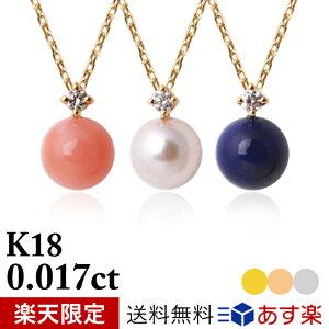 オレフィーチェ ユーリ ペンダントネックレス K18ゴールド カラーストーン 全三種 18K 18金 ダイヤ ダイヤモンド Orefice