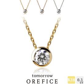 【GIA EXCELLENT鑑定書付き】K18ゴールド ダイヤモンド 0.3 ct 「ウルティメイト」 ネックレス ペンダント 【受注生産】orefice オレフィーチェ