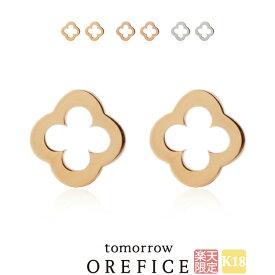 【楽天市場店限定】K18ゴールド「アミ クローバー」ピアス 18k 18金 orefice オレフィーチェ