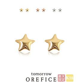 【楽天市場店限定】K18ゴールド「アミュレット・スター」ピアス 18k 18金 orefice オレフィーチェ