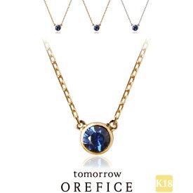 K18 「サファイア ヌード」ネックレス Sapphire 3mm Orefice オレフィーチェ