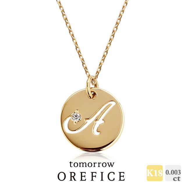 【あす楽】 K18ゴールド×ダイヤモンド「イニシャル コイン」ネックレス 0.003ct 18K K18 18金 ゴールド ダイヤ ダイヤモンド ペンダント ギフト プレゼント 人気 オレフィーチェ orefice