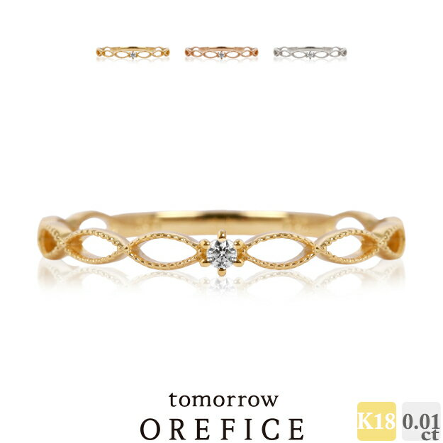 K18ゴールド×ダイヤモンド「シンディ」リング 指輪★0.01ct 18k 18金 ダイア 透かし ミル オレフィーチェ