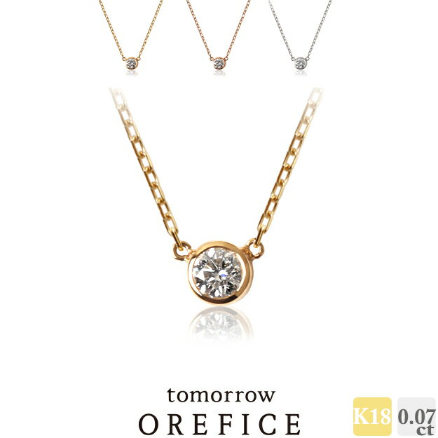 【在庫限り】オレフィーチェ ピアヌード ペンダントネックレス K18ゴールド ダイヤモンド 0.07ct