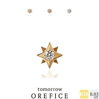 "K18 gold X diamond ""soleil"" pierced earrings (for one ear) ★ 0.03ct sun Tsukiboshi sun SUN popularity モチーフプレゼントギフトオレフィーチェ"