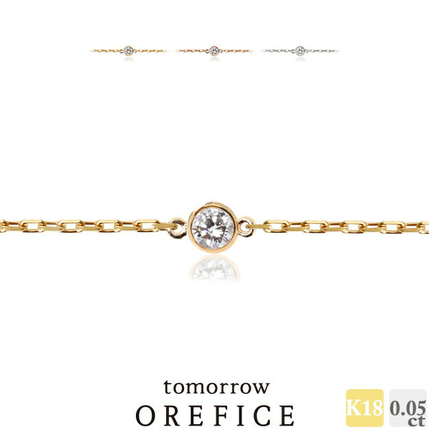 あす楽 K18ゴールド×ダイヤモンド「マイクロヌード」ブレスレット一粒 0.05ct 18金 ブレスレット 覆輪 小さめ オレフィーチェ