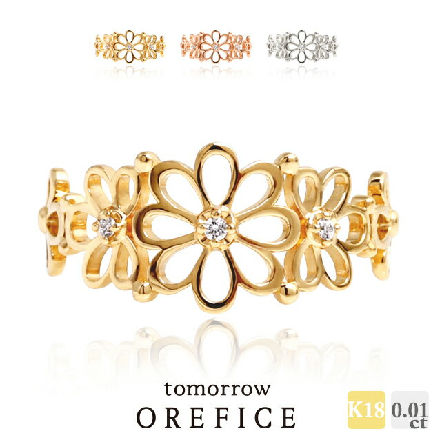 K18ゴールド×ダイヤモンド 「アイリーン」リング 0.01ct 指輪 ダイア オレフィーチェ orefice ★