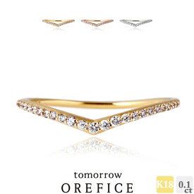 K18ゴールド×ダイヤモンド「V字 ハーフエタニティ」リング 0.10ct 指輪 18K K18 18金 ゴールド ダイヤ ダイヤモンド V ハーフ エタニティ オレフィーチェ orefice