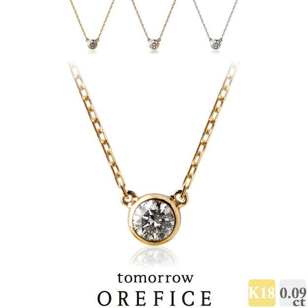 あす楽 K18 ゴールド ダイヤモンド 「ヌード 0.09ct 」 ネックレス ペンダント 18k 18金 一粒 一粒ダイヤ フクリン ダイヤネックレス