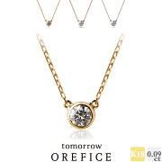 あす楽K18ゴールドダイヤモンド0.09ct0.1ct「ヌード」ネックレスペンダント18k18金一粒一粒ダイヤフクリンダイヤネックレスプラチナ対応ヌーディースキンジュエリーオレフィーチェ