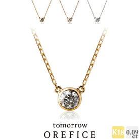K18 ゴールド ダイヤモンド 「ヌード 0.09ct 」 ネックレス ペンダント 18k 18金 一粒 一粒ダイヤ フクリン ダイヤネックレス