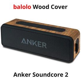balolo Anker SoundCore 2 専用 木製カバー アンカー サウンドコア 2 ドイツ製 高級 保護 オリジナル カバー ケース ケースカバー リアルウッド 高品質 木目 デザイン 天然木材