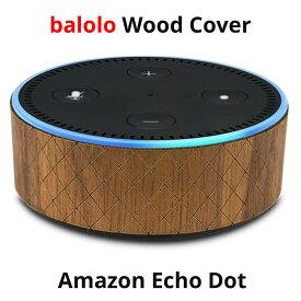 balolo Amazon Echo Dot 用 木製カバー アマゾン エコー ドット Alexa アレクサ スマート スピーカー ドイツ製 高級 保護 オリジナル オシャレ カバー ケース ケースカバー リアルウッド 高品質 木目 デザイン 天然木材