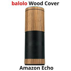balolo Amazon Echo 用 木製カバー アマゾン エコー ドット Alexa アレクサ スマート スピーカー ドイツ製 高級 保護 オリジナル オシャレ カバー ケース ケースカバー リアルウッド 高品質 木目 デザイン 天然木材