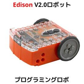 エジソン プログラミングロボ Edison V2.0 Robot Edpack 1 知育玩具 プログラミング ロボット工学 コーディング パイソン python 学習 練習 ツール LEGO レゴ 互換性あり EDP001