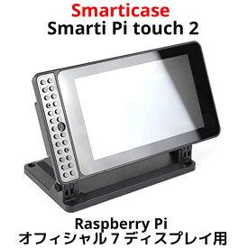 """SmartiPi Touch 2 Raspberry Pi オフィシャル 7"""" ディスプレイ 冷却ファン付きケーススタンド ラズベリーパイ B + 2B 3B 3A + 3B + 4 カメラ V1 V2 対応 互換 カメラ ケース スタンド カメラマウント 冷却ファン 付き ケーススタンド Smarticase スマーティパイ"""