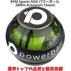 RPM Sports NSD パワーボール 280Hz Autostart Classic オートスタート機能搭載 / 筋トレ 握力 前腕 手首 トレーニング 器具 トレーニングボール リストボール ローラーリストボール リストローラーボール パワーリストボール グッズ 送料無料 スナップボール 正規品