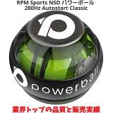 RPMSportsNSDパワーボール280HzAutostartClassicオートスタート機能搭載/筋トレ握力前腕手首トレーニング器具トレーニングボールリストボールローラーリストボールリストローラーボールパワーリストボールグッズ