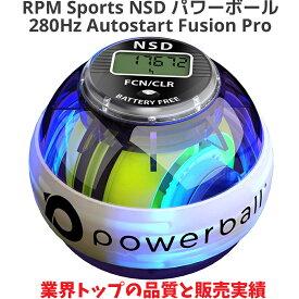 RPM Sports NSD パワーボール 280Hz Autostart Fusion Pro オートスタート機能 デジタルカウンター搭載 LED発光モデル / 筋トレ 握力 前腕 手首 トレーニング 器具 トレーニングボール リストボール ローラーグッズ 送料無料