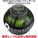 RPM Sports NSD パワーボール 280Hz Autostart Pro オートスタート機能 デジタルカウンター搭載 握力 手首 前腕 筋ト…