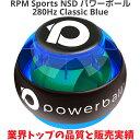 RPM Sports NSD パワーボール 280Hz Classic Blue クラシックブルー / 筋トレ 握力 前腕 手首 トレーニング 器具 トレ…