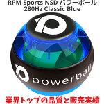 RPMSportsNSDパワーボール280HzClassicBlueクラシックブルー/筋トレ握力前腕手首トレーニング器具トレーニングボールリストボールローラーリストボールリストローラーボールパワーリストボールグッズ送料無料