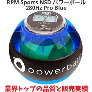 RPM Sports NSD パワーボール 280Hz Pro Blue プロ ブルー デジタルカウンター搭載 / 筋トレ 握力 前腕 手首 トレーニング 器具 トレーニングボール リストボール ローラーリストボール リストローラ