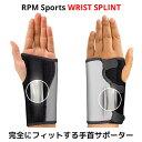 RPM Sports リストスプリント 手首用 サポーター 変形可能 固定 添木 ぴったり フィット 手根管症候群 CTS 骨折 捻挫 …