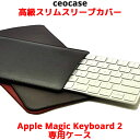 アップル マジックキーボード ケース Apple Magic Keyboard 2 専用 カバー マジック キーボード 用 MLA22J/A 高級 オシャレ 革 スリム スリーブ ケースカバー ipad キーボードケース ブラック レッド ブラウン ceocase 送料無料