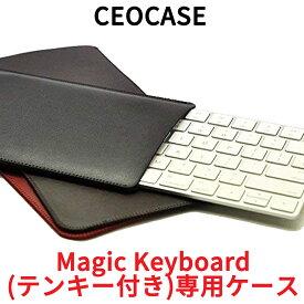 アップル マジックキーボード テンキー付き ケース Apple Magic Keyboard 2 専用 カバー マジック キーボード 用 MQ052J/A MQ052LL/A 日本語 JIS US 高級 オシャレ 革 スリム スリーブ ケースカバー ipad キーボードケース ブラック レッド ブラウン ceocase 送料無料