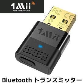 ワイヤレス USB オーディオ トランスミッター B10 Bluetooth レシーバー ブルートゥース アダプター デスクトップ ノート パソコン PC MAC ゲーム機 PS4 TV テレビ 任天堂 スイッチ スピーカー イヤホン ヘッドホン ヘッドセット 中継器 送信機 1Mii 送料無料