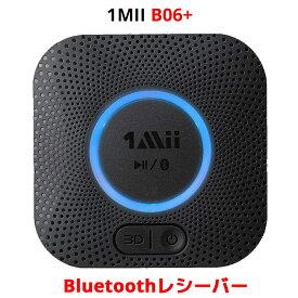 1Mii B06+ aptx ブルートゥースレシーバー 3Dサウンド Hi-Fi ワイヤレス オーディオ レシーバー アダプタ Bluetooth 4.2 受信機 USB 車PC aac クリップ イヤホン 携帯 スマホ ステレオ PC B06 PLUS RCA 立体音響 ホーム ステレオ システム サラウンド 高音質 良音