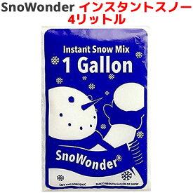 SnoWonder スノーパウダー 4リットル 人工雪 インスタントスノー 粉雪 1ガロン クラウドスライム スライム 雪 DIY クリスマス パーティー 実験 ディスプレイ クリスマスツリー 飾りつけ インテリア 小物 高品質