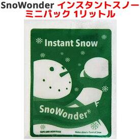SnoWonder スノーパウダー 1リットル 人工雪 インスタントスノー クラウドスライム スライム 雪 DIY クリスマス パーティー 実験 ディスプレイ クリスマスツリー 飾りつけ インテリア 小物 高品質 送料無料