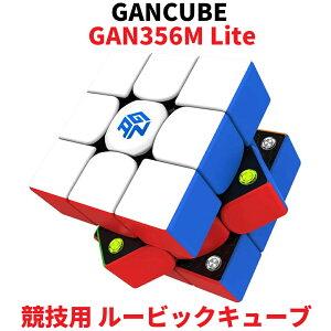 Gancube GAN356M Lite ライトエディション ステッカーレス 競技用 ルービックキューブ 3x3 スピードキューブ ガンキューブ GAN356 M ライト Stickerless 3x3x3 白 磁石 公式 圧縮 マグネット 内蔵 キューブ