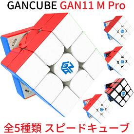 Gancube GAN 11 M Pro 磁気 スピードキューブ 競技用 ルービックキューブ 3x3 磁石 ガンキューブ GAN11MPro つや消し 内部 原色 ブラック ステッカーレス 3x3x3 白 磁石 公式 圧縮 マグネット 内蔵 キューブ 立体パズル スマートキューブ マジックキューブ