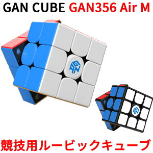 Gancube GAN356 Air M 磁気 スピードキューブ 競技用 ルービックキューブ 3x3 磁石 ガンキューブ GAN356Air M ステッカーレス ステッカー あり 3x3x3 白 ブラック 磁石 公式 圧縮 マグネット 内蔵 キュー
