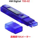HMデジタル TDS-EZ TDSメーター 較正済み 測定範囲0〜9990 ppm 解析能力1ppm単位 精度3% ホールド機能 オートオフ機能…