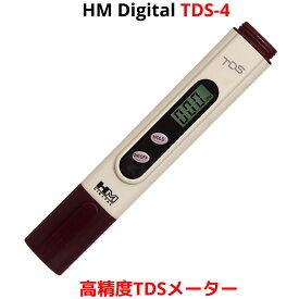 HMデジタル TDS-4 ポケットサイズ TDSメーター 較正済み 測定範囲0〜9990 ppm 解析能力1ppm単位 ppmペン 水溶物質測定器 TDSスティック 水中不純物濃度測定器 TDS値測定器 水質 水槽 測定 HM Digital アクアプロ コーヒー hm ez