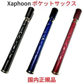 Xaphoon ザフーン ポケットサックス 国内正規品 POCKET SAX バンブーサックス ABS樹脂性サックス