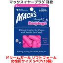 耳栓 女性用 マックス ドリームガール ソフトフォーム 5ペア 10個入り マックスイヤープラグ Macks Pillow 睡眠 遮音 …