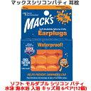 耳栓 ソフト モルタブル シリコン パティ キッズ用 6ペア 12個入り マックスピロー マックスイヤープラグ Macks Pillo…