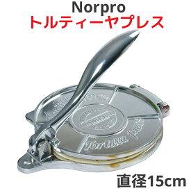 Norproトルティーヤプレス トルティーヤメーカー 6インチ 直径 15cm メキシコ料理 トルティーヤ トルティーア プレス 機 器 ピザや餃子などの生地を作るときにもご活用いただけます Tortilla