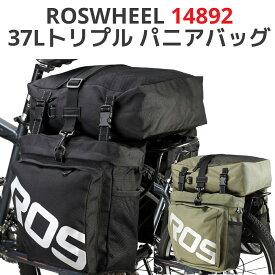 ROSWHEEL 3 in 1 トリプル パニアバッグ 37L 大容量 撥水 14892 自転車 サイドバッグ 多機能 リアバッグ 収納力抜群 リアサイドバッグ パニエ 送料無料